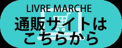 LIVRE MARCHE 通販サイトはこちら
