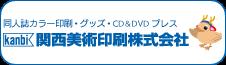 同人誌カラー印刷・グッズ・CD&DVDプレス 関西美術印刷