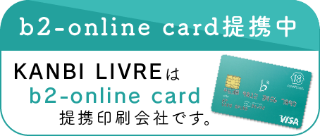 b2-onlineカード