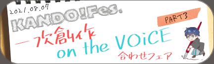 KAN-DO8主催イベント合わせフェア