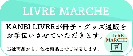 カンビの同人誌通販「LIVRE MARCHE」