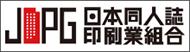 日本同人誌印刷業組合