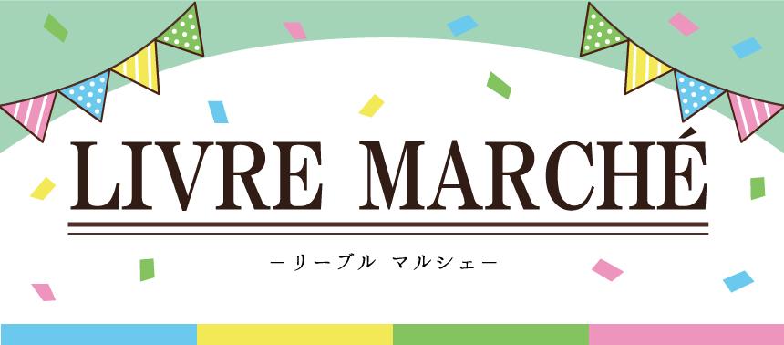 LIVRE MARCHE